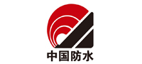 Organizer: China National Building Waterproof Association""